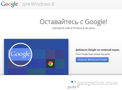 Get Your Google Back Windows 8