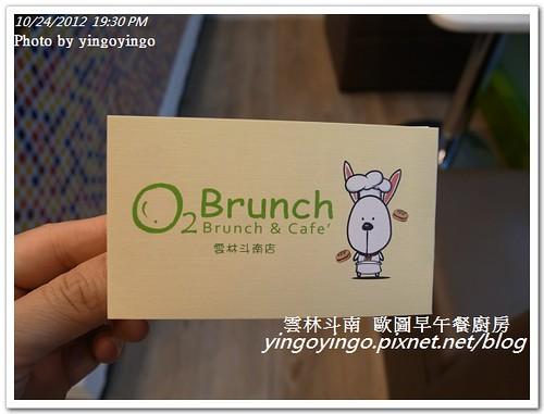 雲林斗南_歐圖早午餐廚房20121024_R0080415