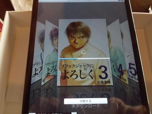 アプリ買ってみたiPad mini 設定