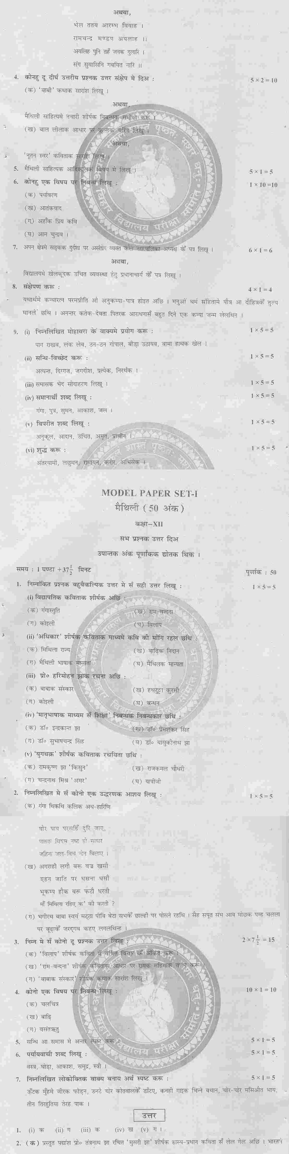 Bihar Board Class XII Humanities Model Question Papers - Maithilli