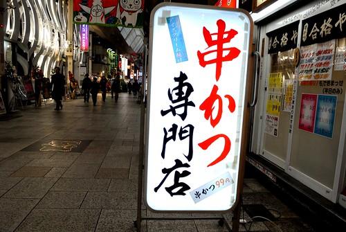 oosakajapan20132_046