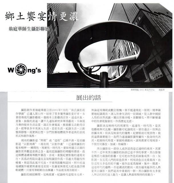 2013翁庭華師生攝影聯展_Page_1