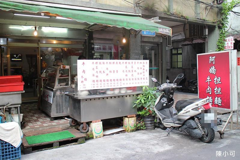 台北牛肉麵︱牛排,阿嬌南北麵食館 @陳小可的吃喝玩樂
