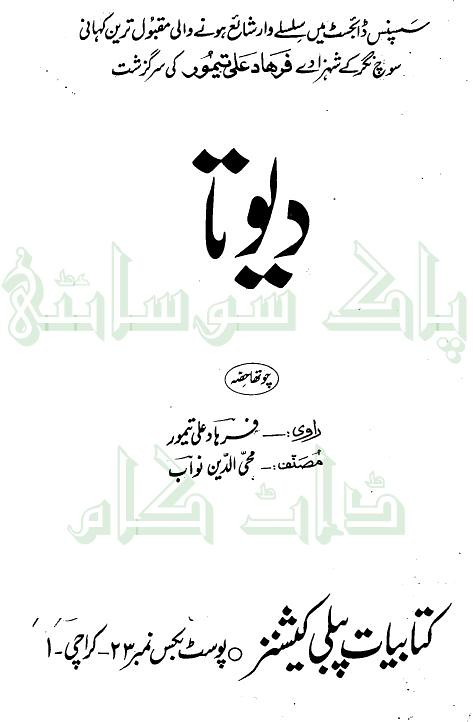 Devta Part 4  is a very well written complex script novel which depicts normal emotions and behaviour of human like love hate greed power and fear, writen by Mohiuddin Nawab , Mohiuddin Nawab is a very famous and popular specialy among female readers