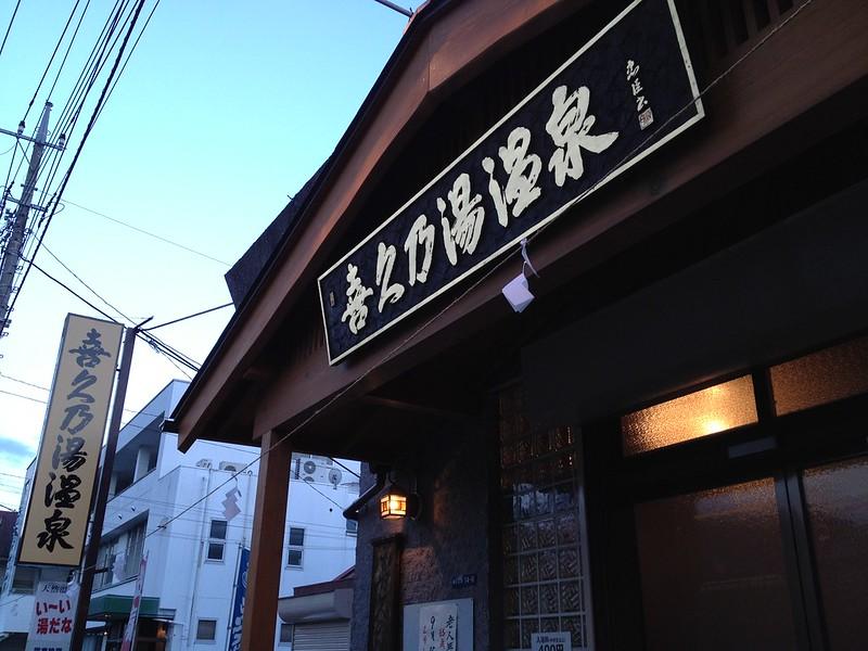 喜久乃湯温泉