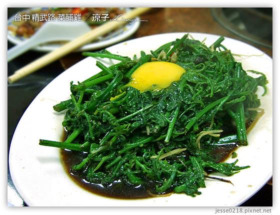 台中 精武路 菜脯雞 4