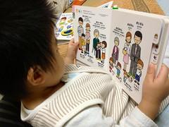 寝る前に 絵本を読むのが 日課です (2012/10/23)