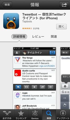 20121027_tweetbot03