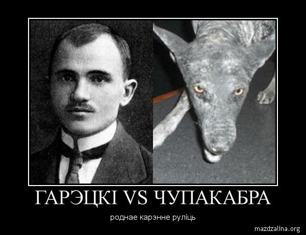 Гарэцкі vs чупакабра. Роднае карэнне руліць