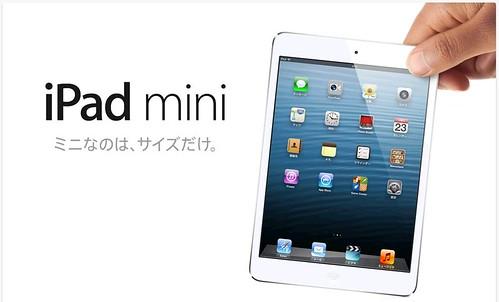 iPad mini 予約