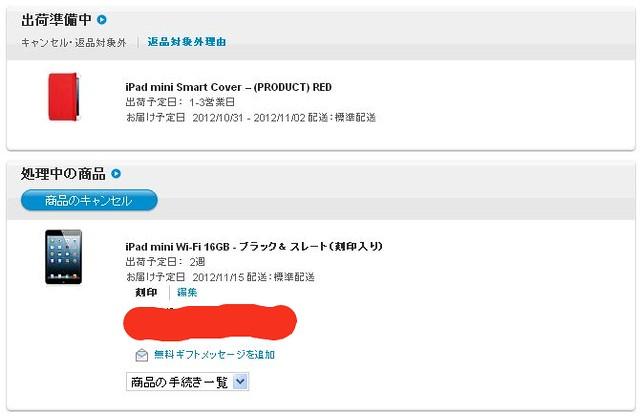 iPad mini 予約状況
