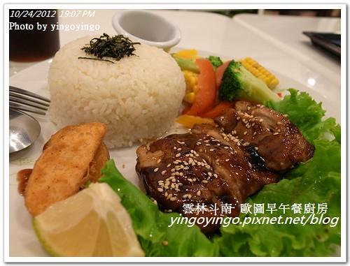 雲林斗南_歐圖早午餐廚房20121024_R0080412
