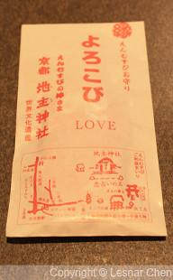 地主神社-0009