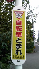 Kyoto Bicycle Sign