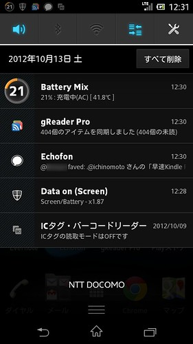 Screenshot_2012-10-13-12-31-26
