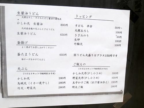 ランチメニュー@かしわ屋(練馬)