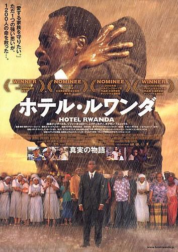 hotel_rwanda_ver5