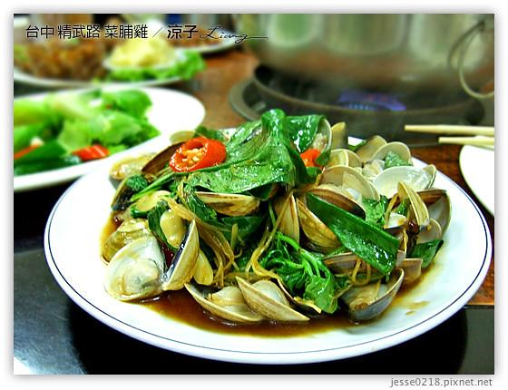 台中 精武路 菜脯雞 7