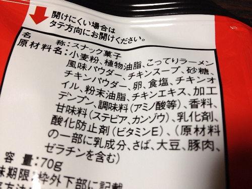 ドデカイラーメン「天下一品」味-07