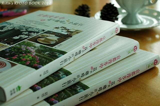 kyoto book
