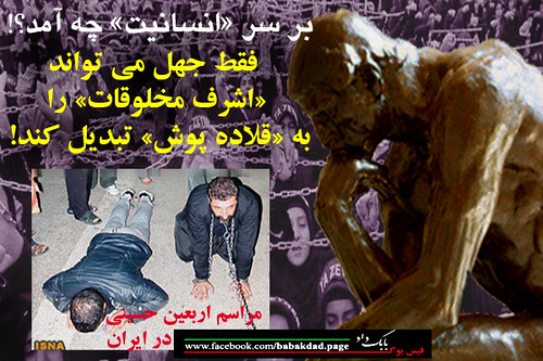 Superstition in Iran*خرافات و جهل در ايران by babakdad