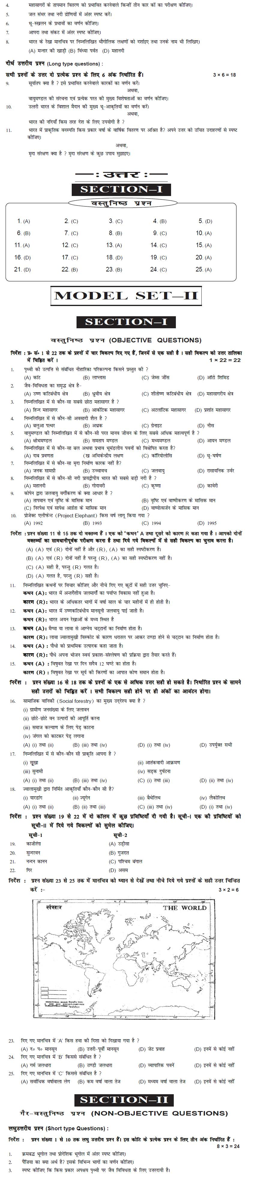 Bihar Board Class XI Arts Model Question Papers - Geography