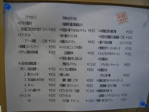 ビストロ中華へいぞう@奈良きたまち-04