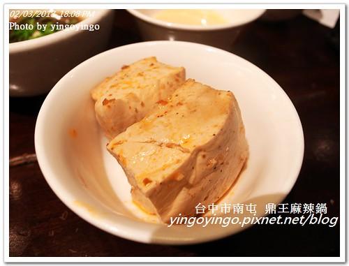 台中市南屯_鼎王麻辣鍋20130203_R0071913