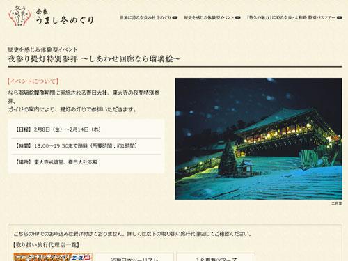 『奈良 うまし冬めぐり』-07