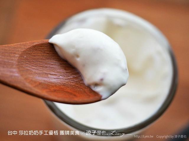 台中 莎拉奶奶手工優格 團購美食 69