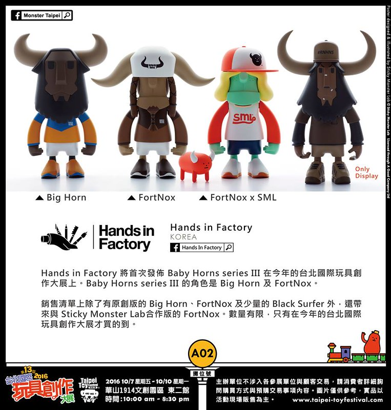 台北國際玩具創作大展2016 參展廠商介紹:Hands In Factory