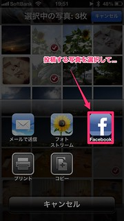写真アプリからのFacebook連携