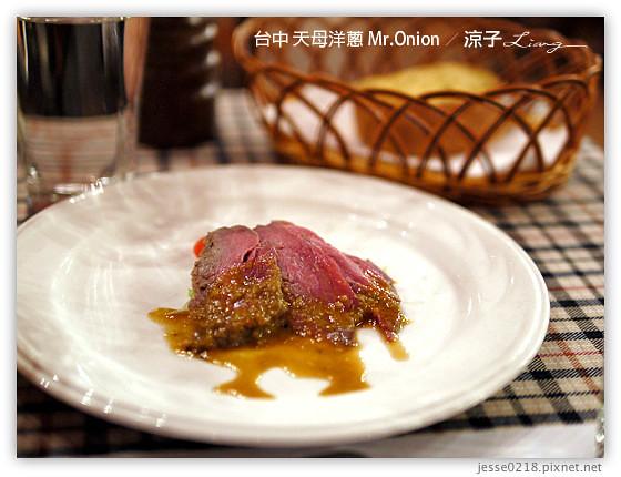 台中 天母洋蔥 Mr.Onion 16