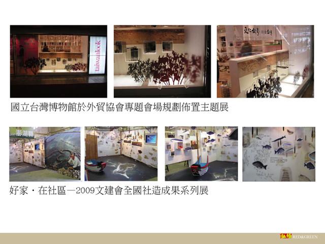 林龍進泓綠簡報20121023.008