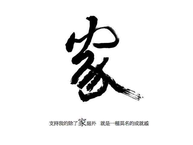 林龍進泓綠簡報20121023.028