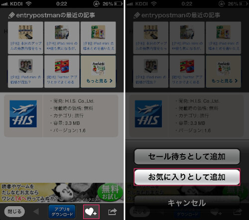 appbank2_003