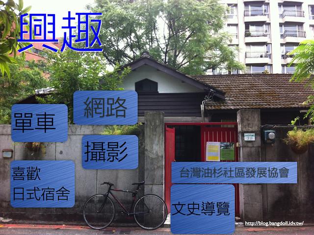 蔡正信_BNI長勝分會_資訊顧問的養成20121030.006