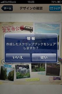 iPhoneアプリ ドライブスクラップブック シェアする