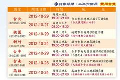 2012年下半年新班開課公告