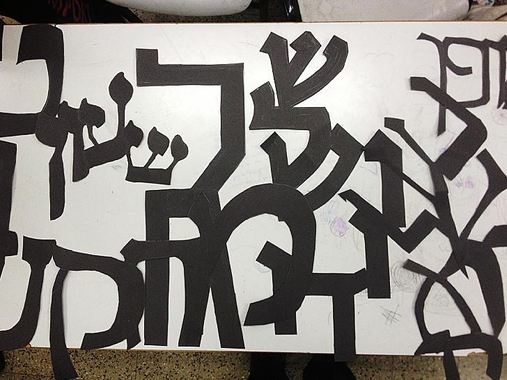 גוש של טיפוגרפיה עברית