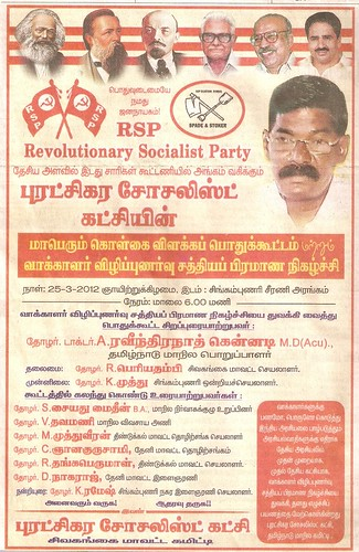 RSP Tamilnadu State Secretary Dr.A.Ravindranath Kennedy Meeting News at Daiy Thanthi News Paper... by Dr.A.Ravindranathkennedy M.D(Acu)