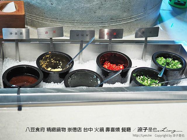 八豆食府 精緻鍋物 崇德店 台中 火鍋 壽喜燒 餐廳 30