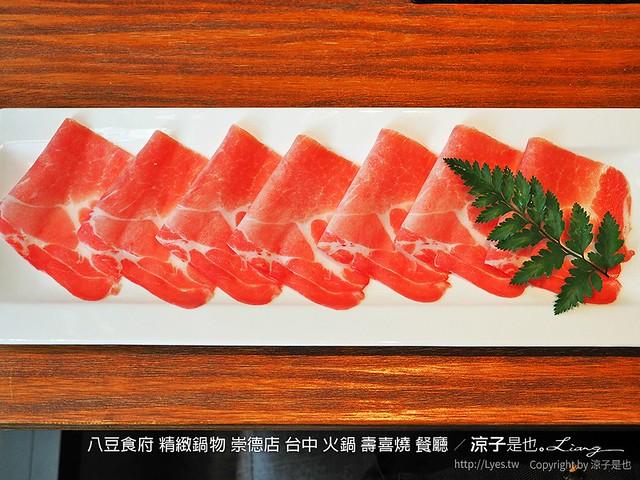 八豆食府 精緻鍋物 崇德店 台中 火鍋 壽喜燒 餐廳 59