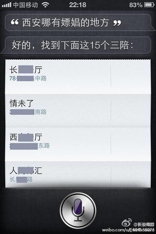 Siri逆天
