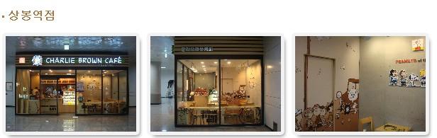 Charlie Brown Cafe 查理布朗咖啡店