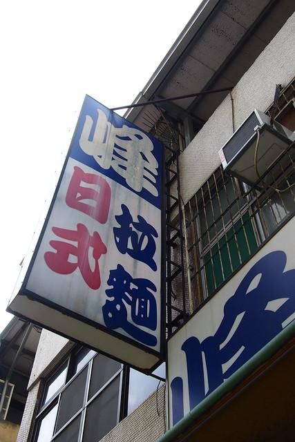 [高雄 三民]–俗鉤大碗–峰拉麵