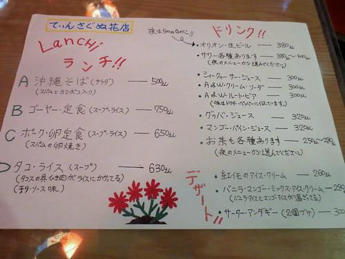ランチメニュー@てぃんさぐぬ花(桜台)