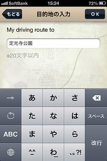 iPhoneアプリ ドライブスクラップブック 目的地の入力