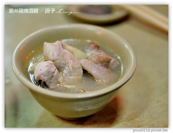 潮州羅燒酒雞 2