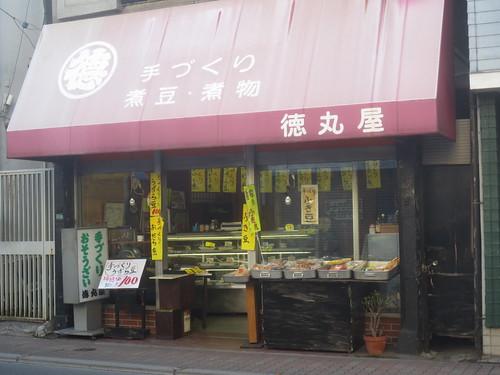 徳丸屋(桜台)